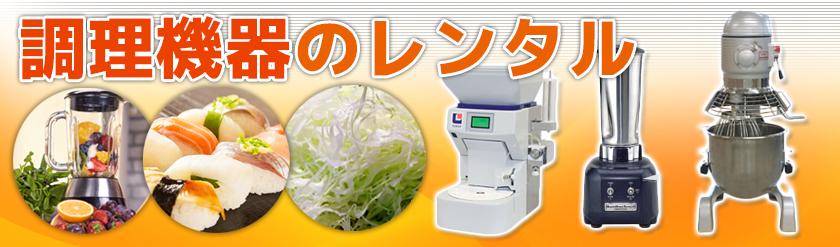 調理機器のレンタル