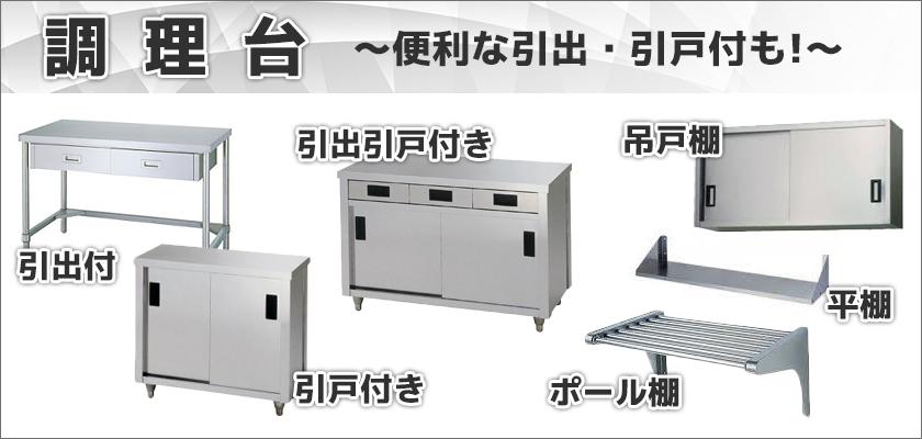 調理台・棚各種の価格表