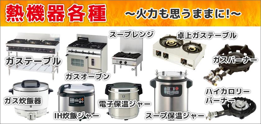 熱機器各種の価格表