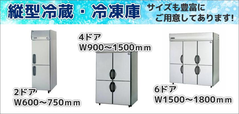 縦型冷蔵・冷凍庫各種の価格表