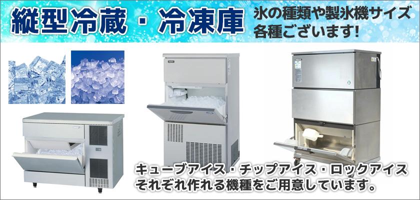 製氷機各種の価格表