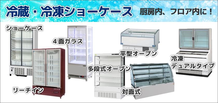 冷蔵・冷凍ショーケース各種の価格表