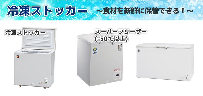 冷凍ストッカー各種の価格表