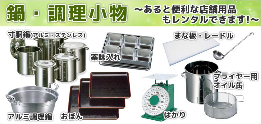 鍋・調理小物各種の価格表
