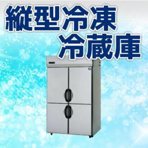 縦型冷凍・冷蔵庫
