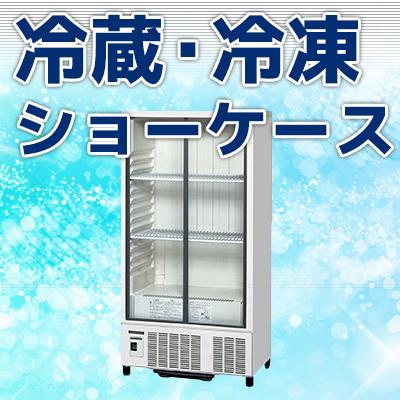 冷蔵・冷凍ショーケース